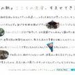 東京メトロの広告に掲…