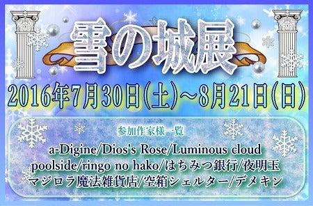 子猫堂雪の城2