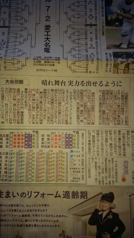 新聞記事野球2