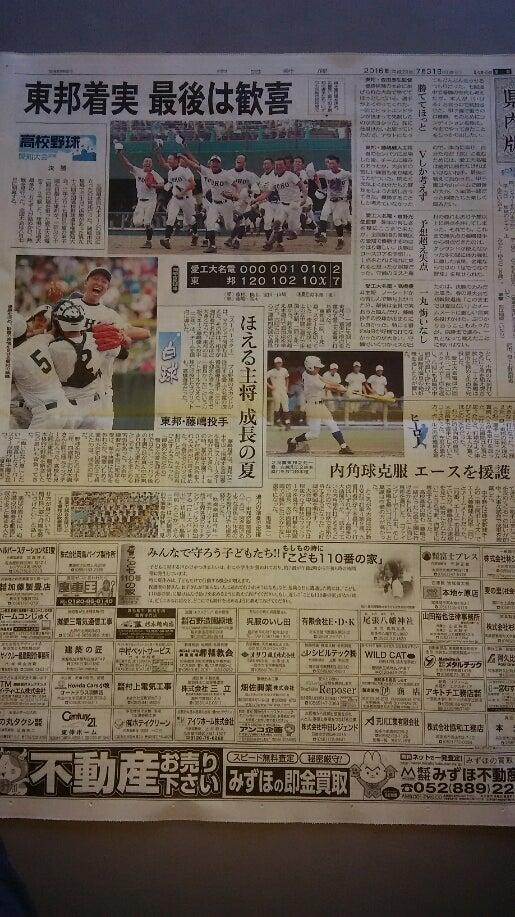 新聞記事野球1