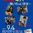 歌姫ライブ 9月4日…