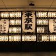 東京駅エキナカGRA…