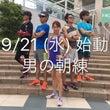 【募集】9/21(水…