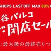 『渋谷パルコ店閉店の…