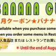 8月クーポン バナナ…
