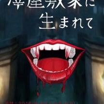 ザ☆夕方カレー チケ…
