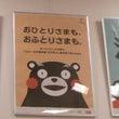 たむお熊本旅行その1…