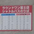 吉原中央駅からもラウ…