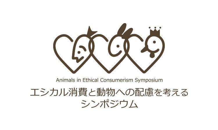 エシカル消費と動物への配慮シンポジウム