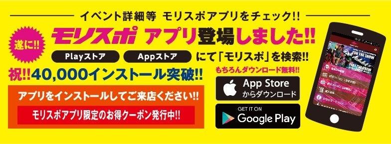 モリスポアプリ