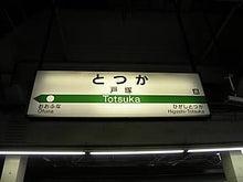 JR戸塚駅
