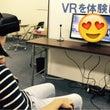 VR絶賛体験中!
