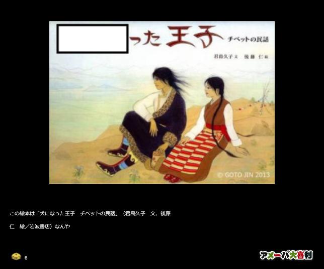 この絵本は「犬になった王子 チベットの民話」(君島久子 文、後藤 仁 絵/岩波書店)なんや