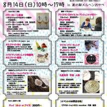 8月イベント情報♪価…