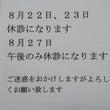 8月夏休みのお知らせ
