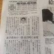 中日新聞さんに取材記…