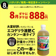8月は888円!好評…