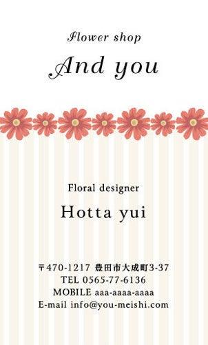 名刺 デザイン 名刺作成 花柄