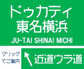 ドゥカティ東名横浜 裏道 近道 渋滞回避