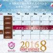 ★8月のイベント情報…