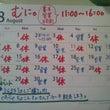 ☆8月12日(金)メ…