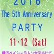 5周年記念パーティー…