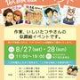 【神戸・滋賀】8月似…