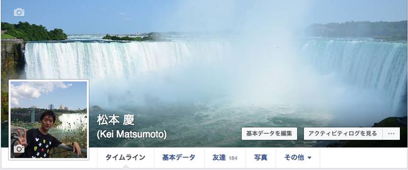 facebook - keimatsumoto