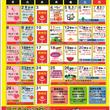 イベントカレンダー …