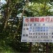 銀泉台〜赤岳〜白雲岳…