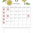 8月の休日です。