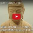 青木ひとしの仏教豆知…
