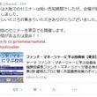 【株】 大阪セミナー…