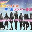 仙台アイドル 第1期…