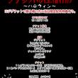 ■次回公演情報■