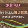 【貸切営業のお知らせ…