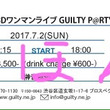 渋谷GUILTYでワ…