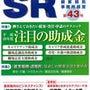 日本法令SR「注目の…