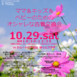 10/29開催!服と…