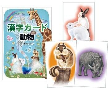 漢字カード動物