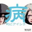 【THE VELVE…