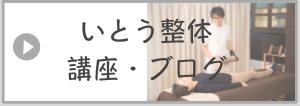 いとう整体講座ブログ