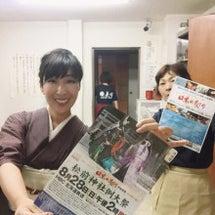 日本の祭♪松前神楽(…