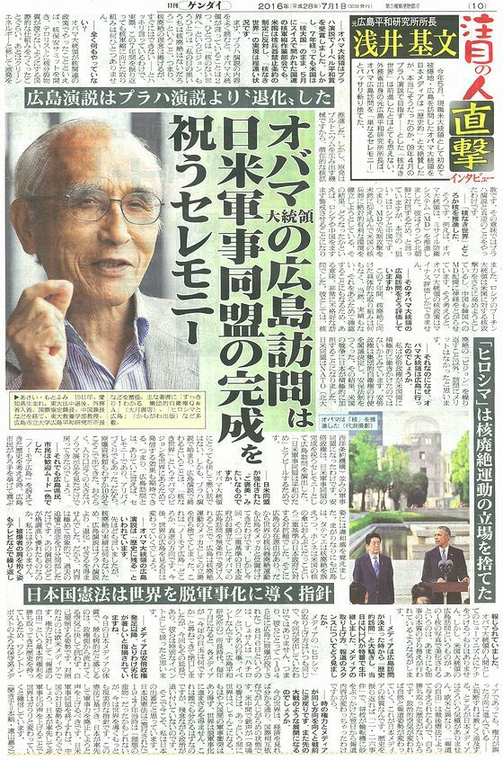 オバマ大統領の広島訪問は日米軍事同盟の完成を祝