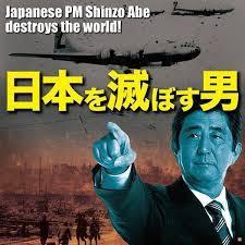 日本を滅ぼす安倍