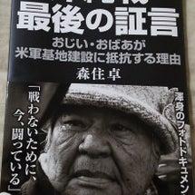 戦後71年の夏 沖縄…