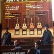 祝!『現代ギター』8…