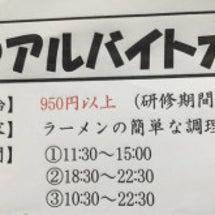 【時給950円】アル…