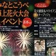オテルオークラ神戸デ…