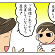【不妊治療回想録】1…